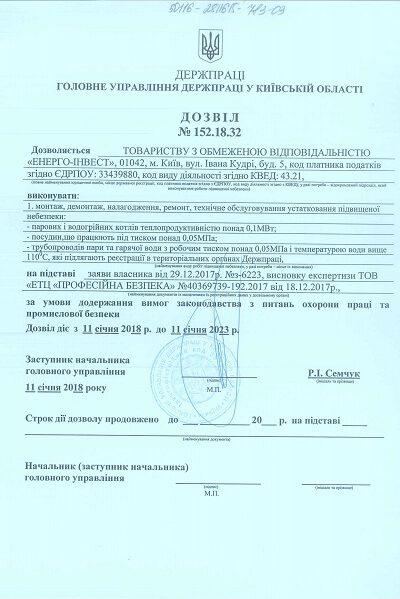 Дозвіл №152.18.32 (котли) 1