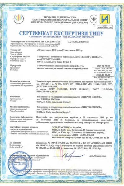 Сертифiкати_технiчного_регламенту_1