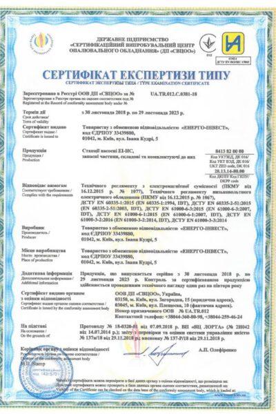 Сертифiкати_технiчного_регламенту_2