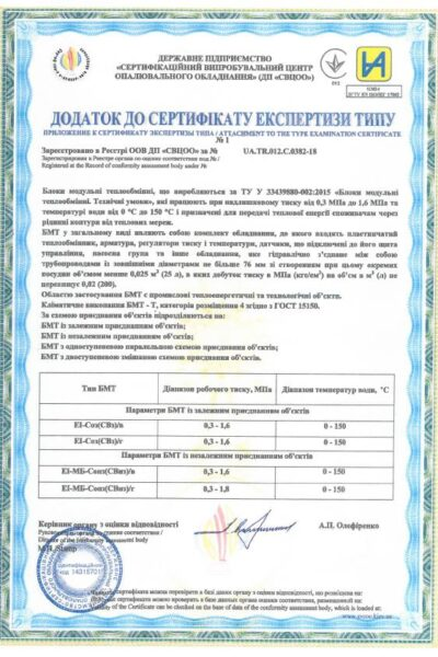 Сертифiкати_технiчного_регламенту_3