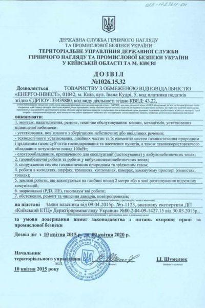 Дозвіл №1026.15.32 від 10.04