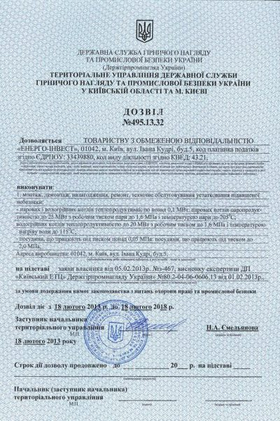 Дозвіл №495.13.32 від 18.02..