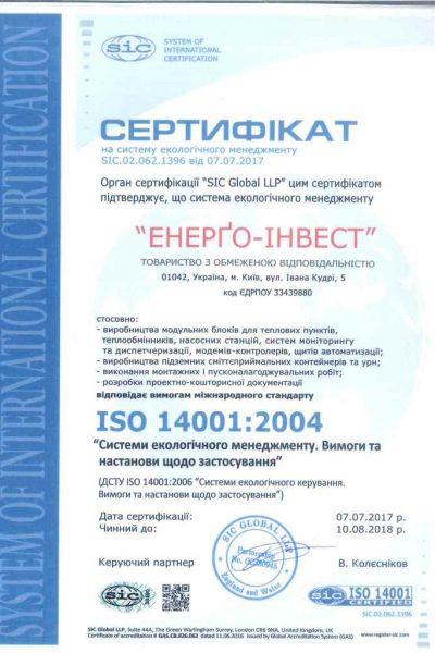 ISO 14001 UKR
