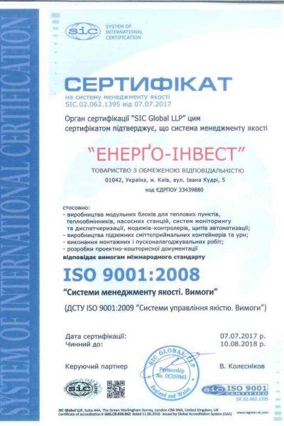 ISO 9001 UKR